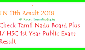 TN 11th Result 2018 | Check Tamil Nadu Board Plus 1/ HSC 1st Year Public Exam Result @tnresults.nic.in